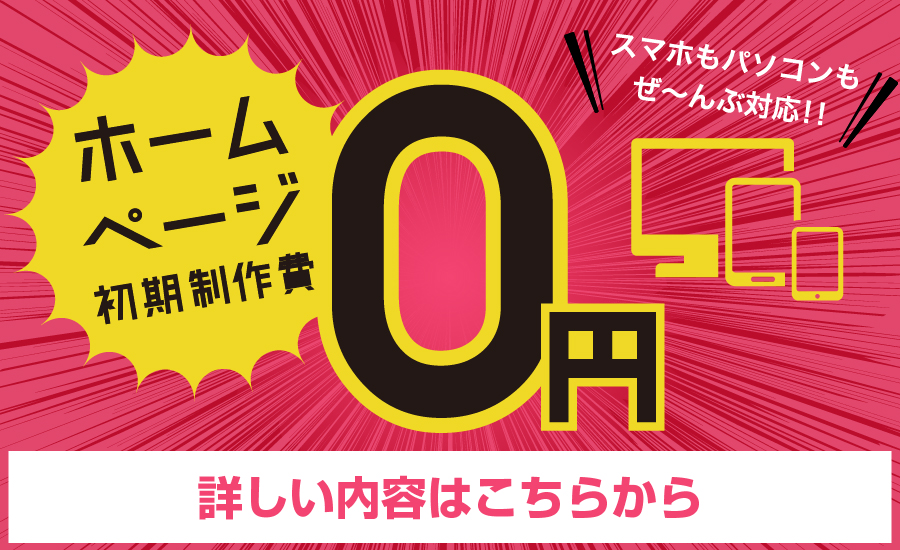 ホームページが初期費用0円で、出来上がります!!