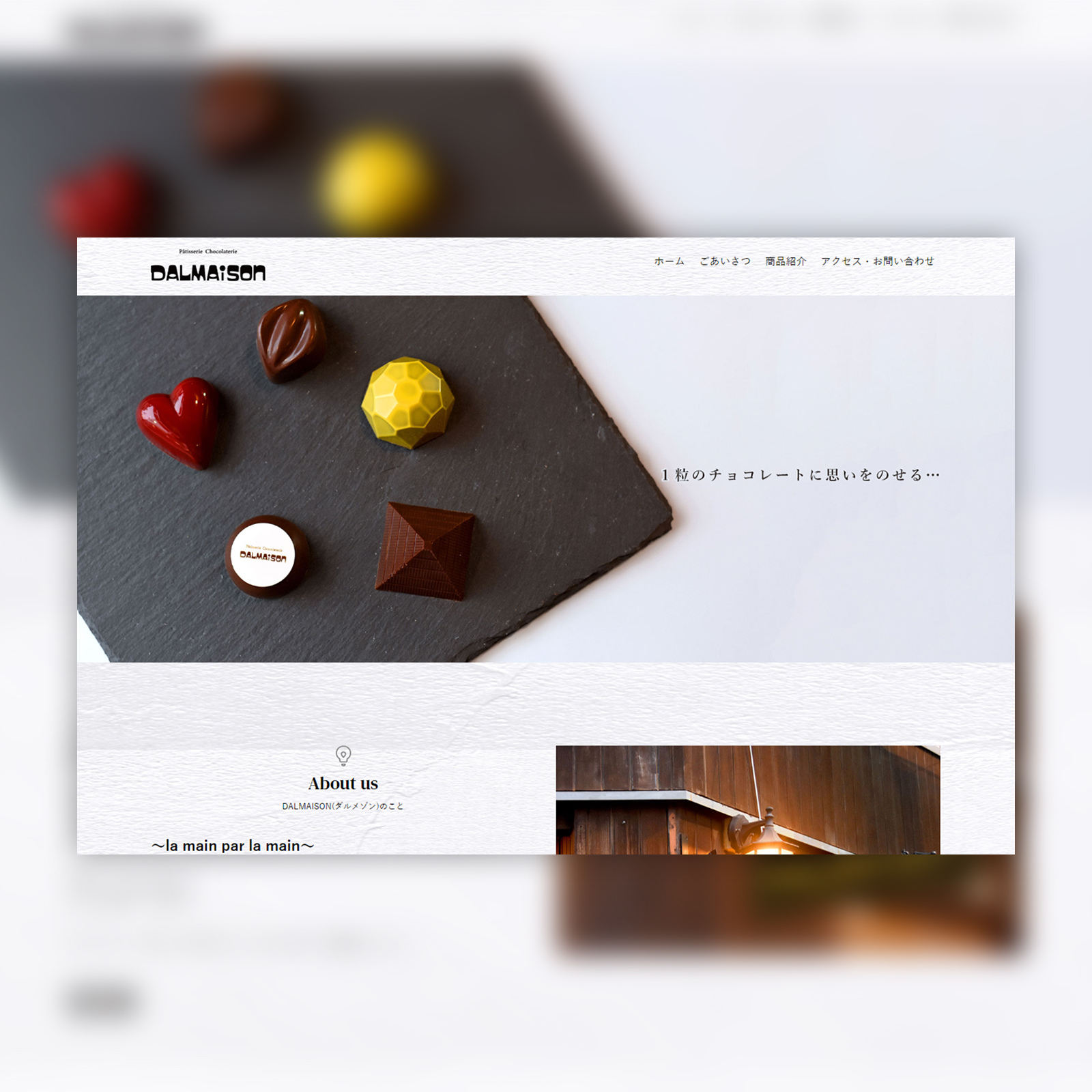 パティスリー ショコラトリー DALMAISON(ダルメゾン) ホームページ