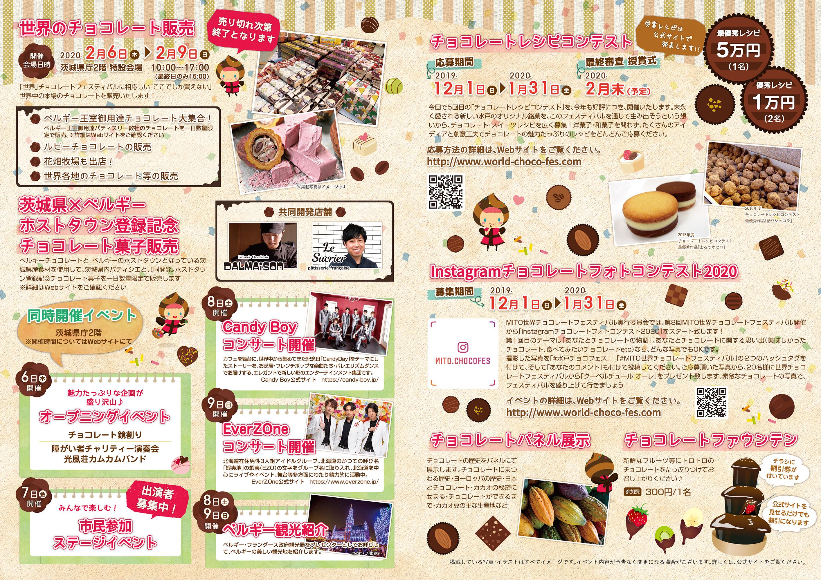 第8回 世界チョコレートフェスティバル