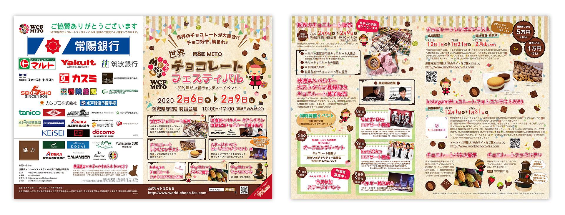 第8回 世界チョコレートフェスティバル チラシ