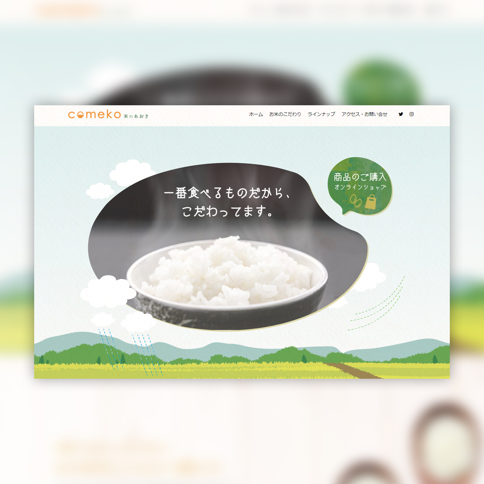 米のあおき