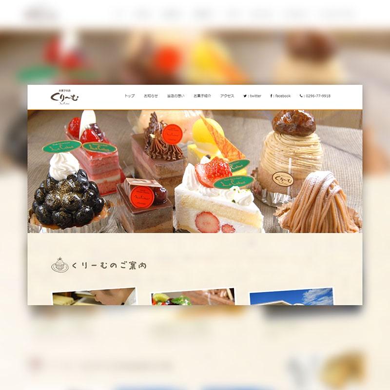 くり~む ホームページ