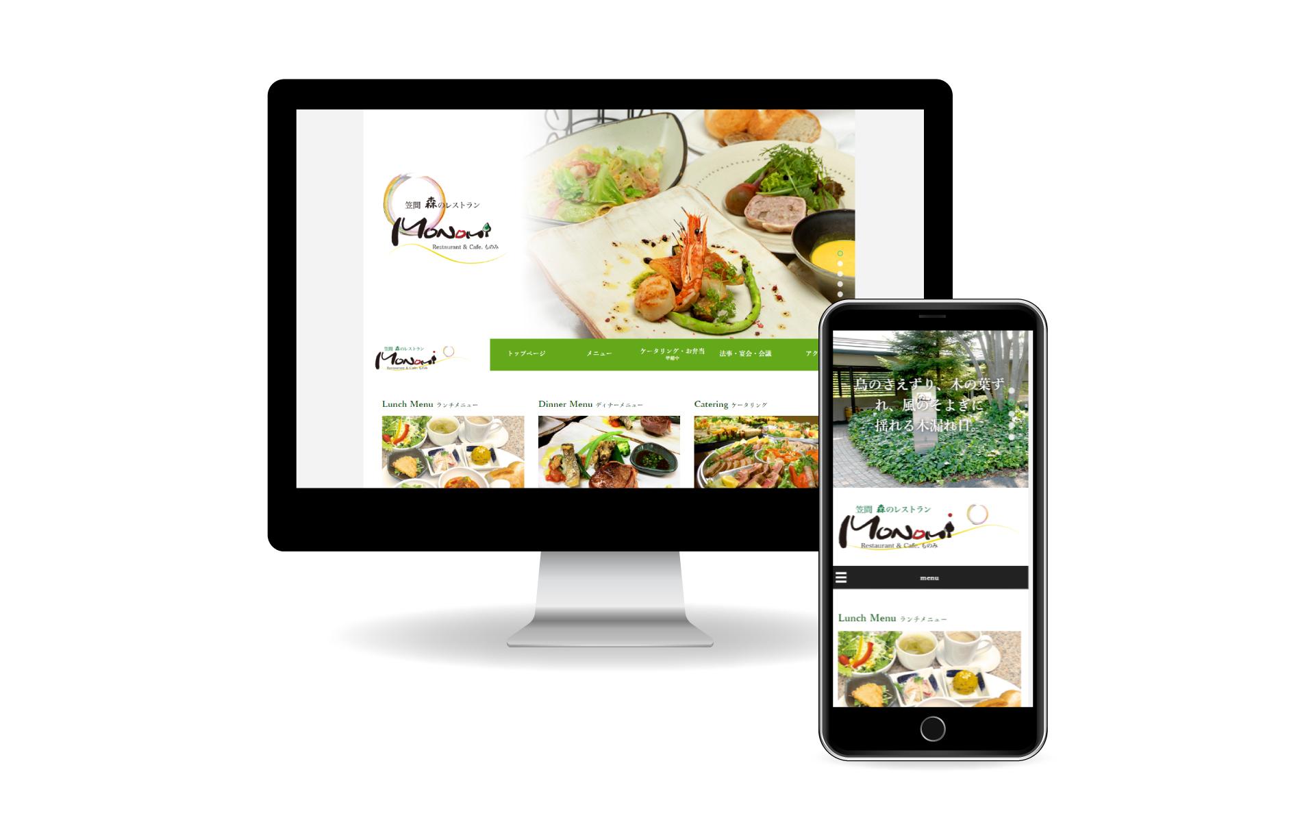 「笠間 森のレストラン Monomi(ものみ)」様のホームページを実績紹介に追加しました
