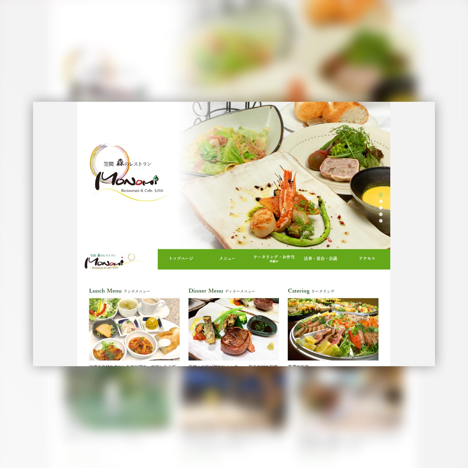 笠間 森のレストラン Monomi(ものみ) ホームページ