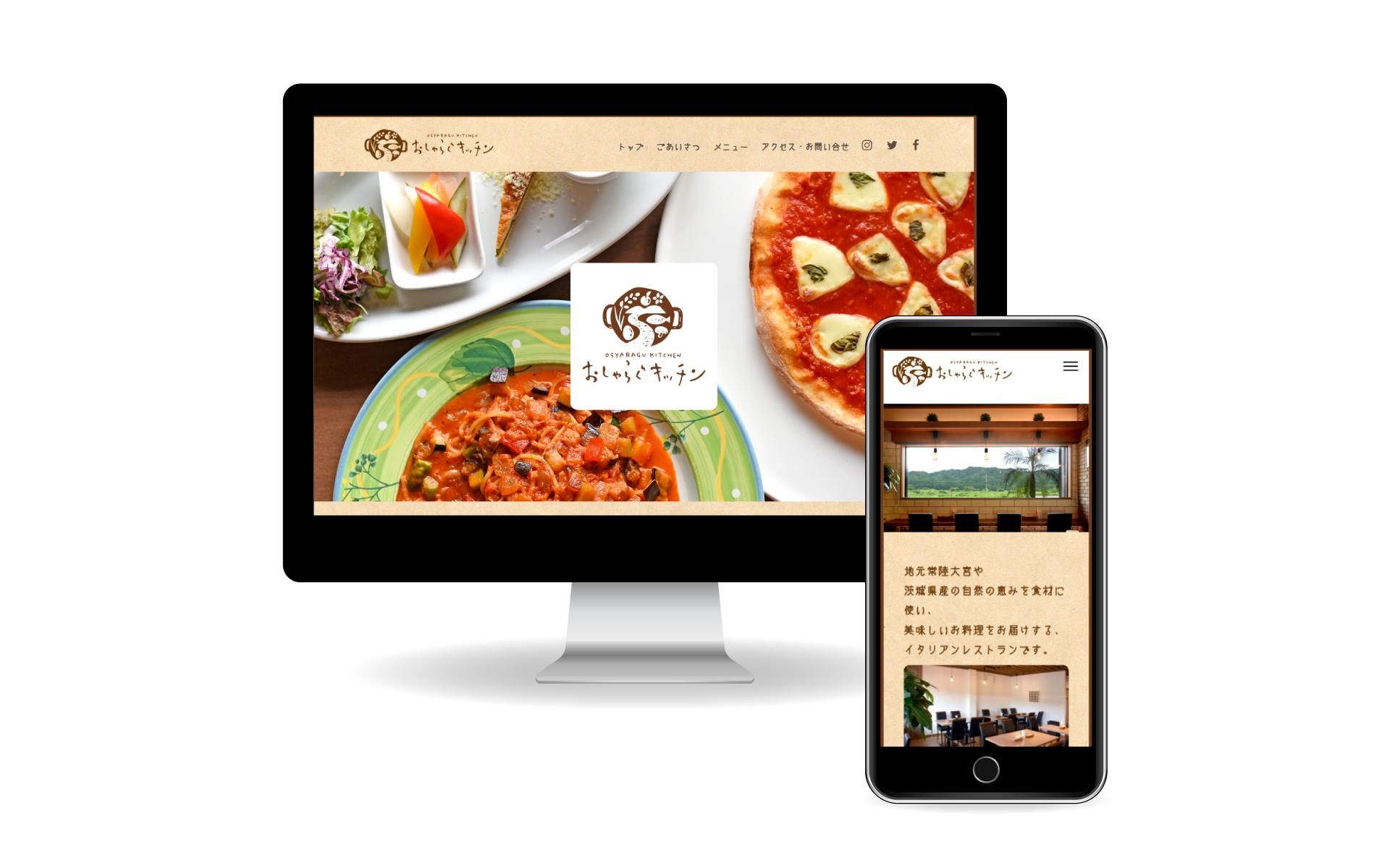 「おしゃらぐキッチン」様のホームページを実績紹介に追加しました