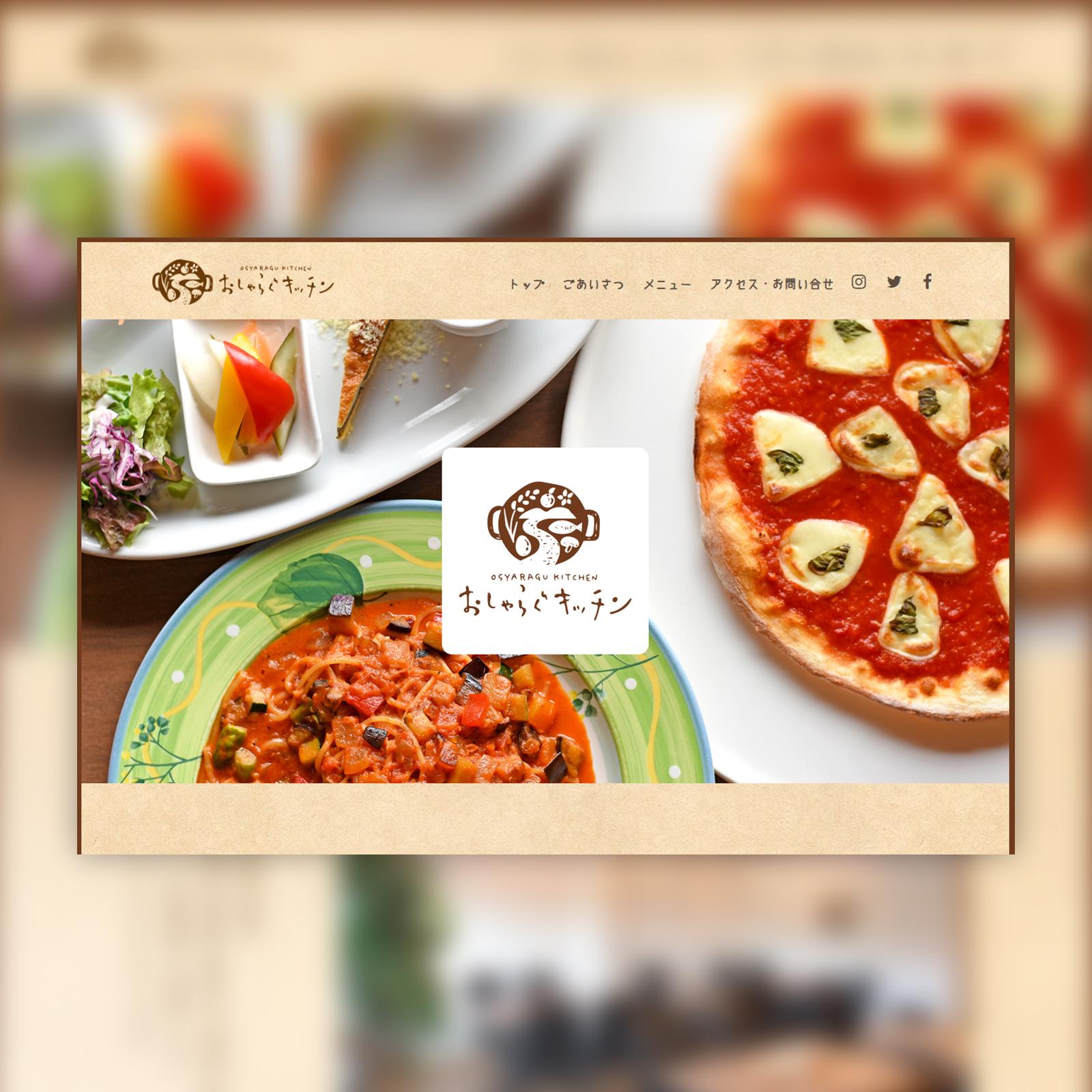 おしゃらぐキッチン ホームページ