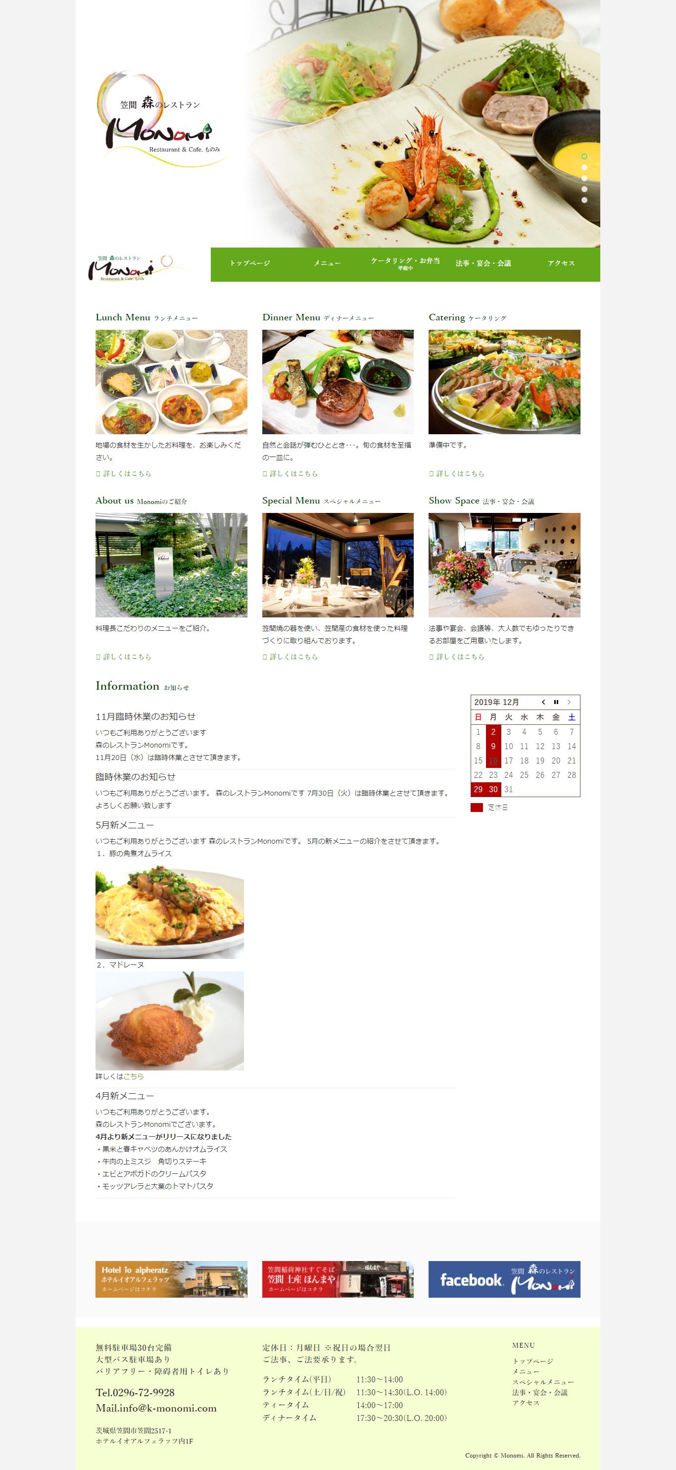 笠間 森のレストラン Monomi(ものみ)