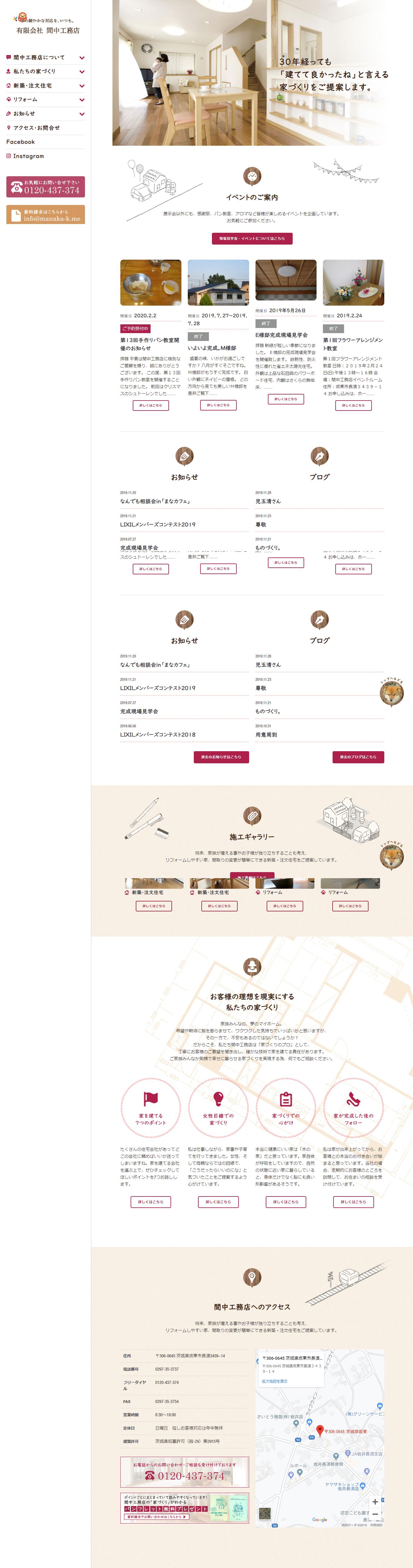 間中工務店 ホームページ