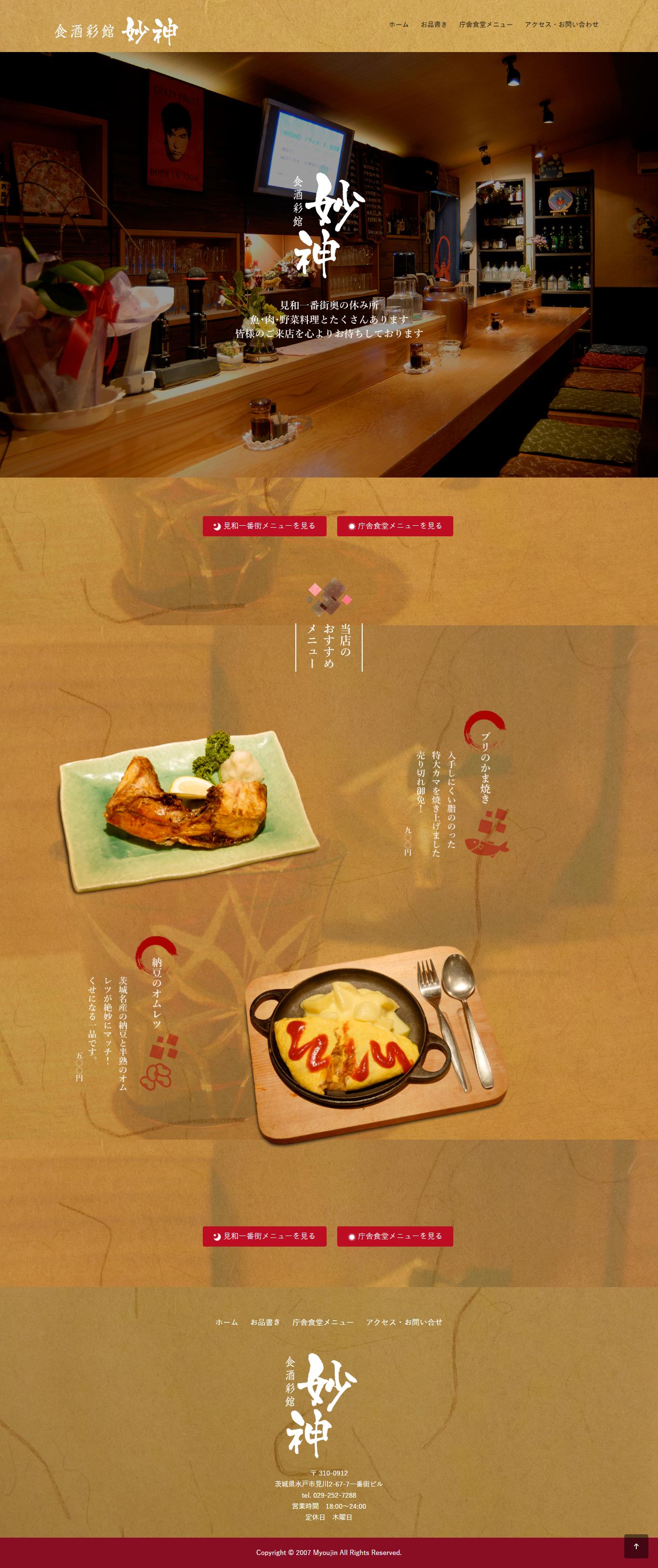 食酒彩館 妙神