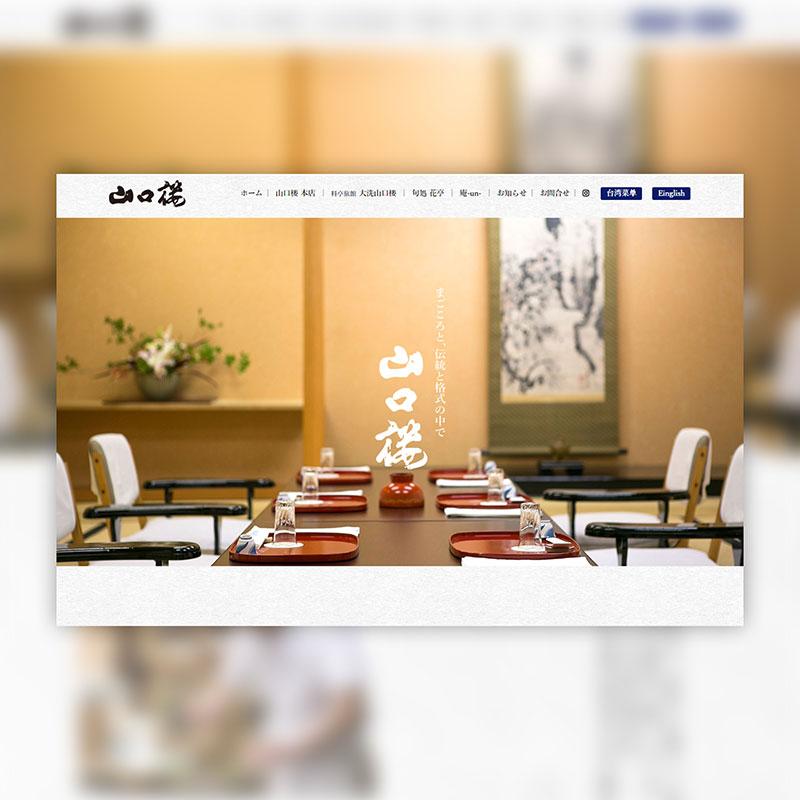 山口楼 ホームページ
