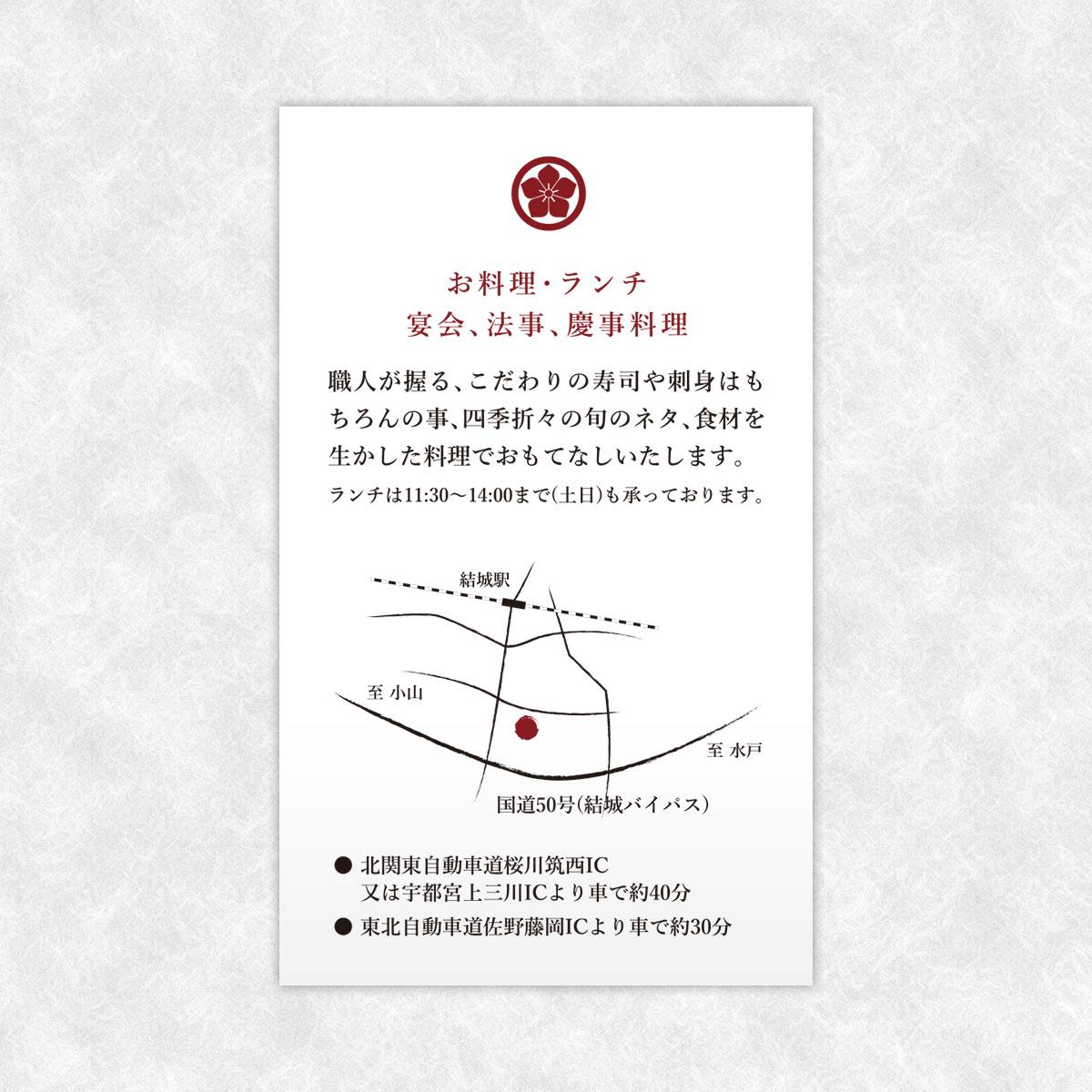 福松 ショップカード