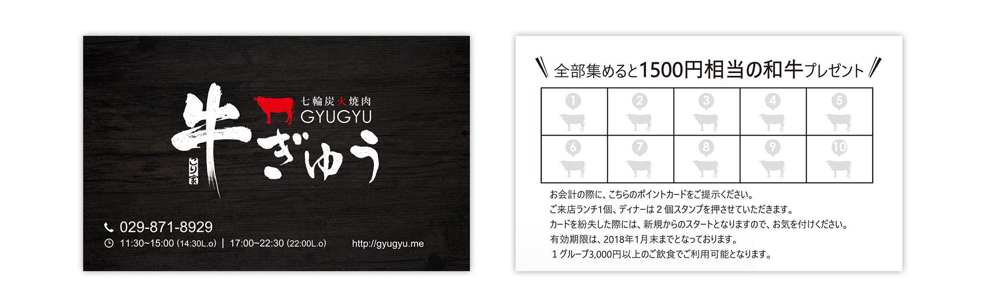 七輪炭火焼肉 牛ぎゅう ポイントカード