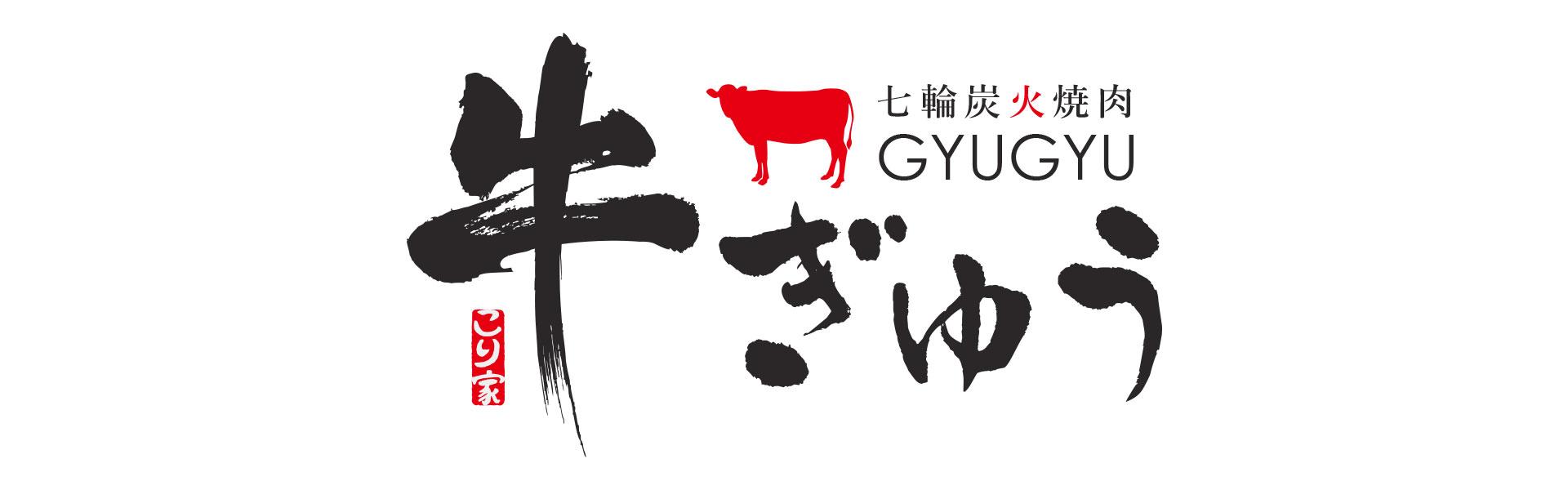七輪炭火焼肉 牛ぎゅう ロゴデザイン