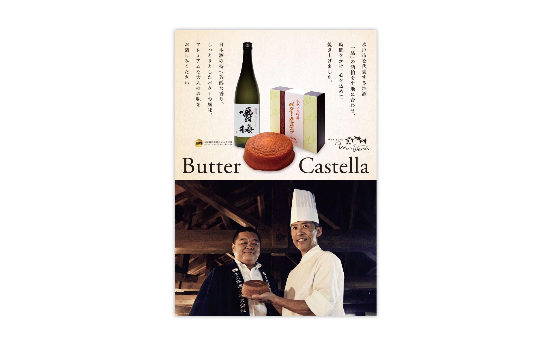 バターカステラ ポスター