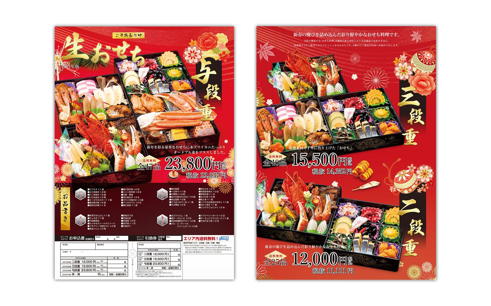 サイシンフーズ おせちチラシ2017年版