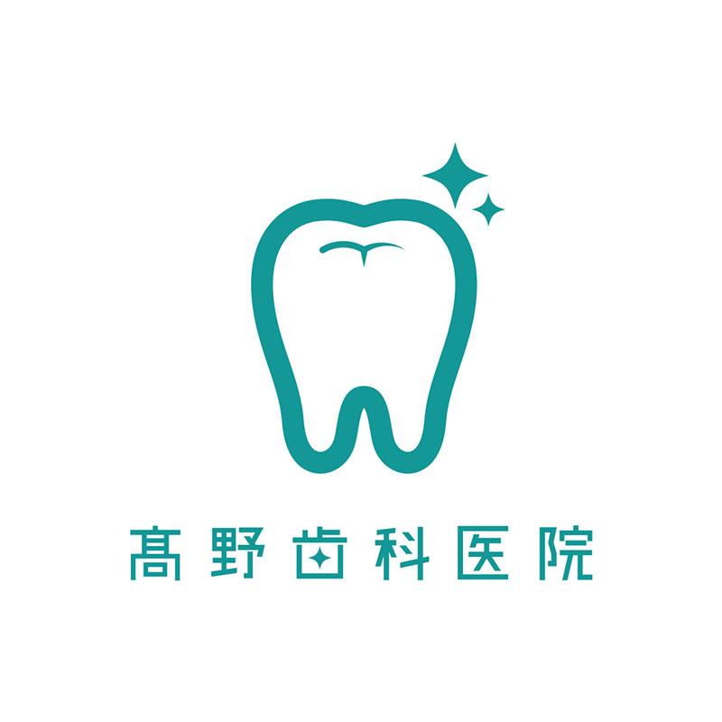 髙野歯科医院 ロゴデザイン