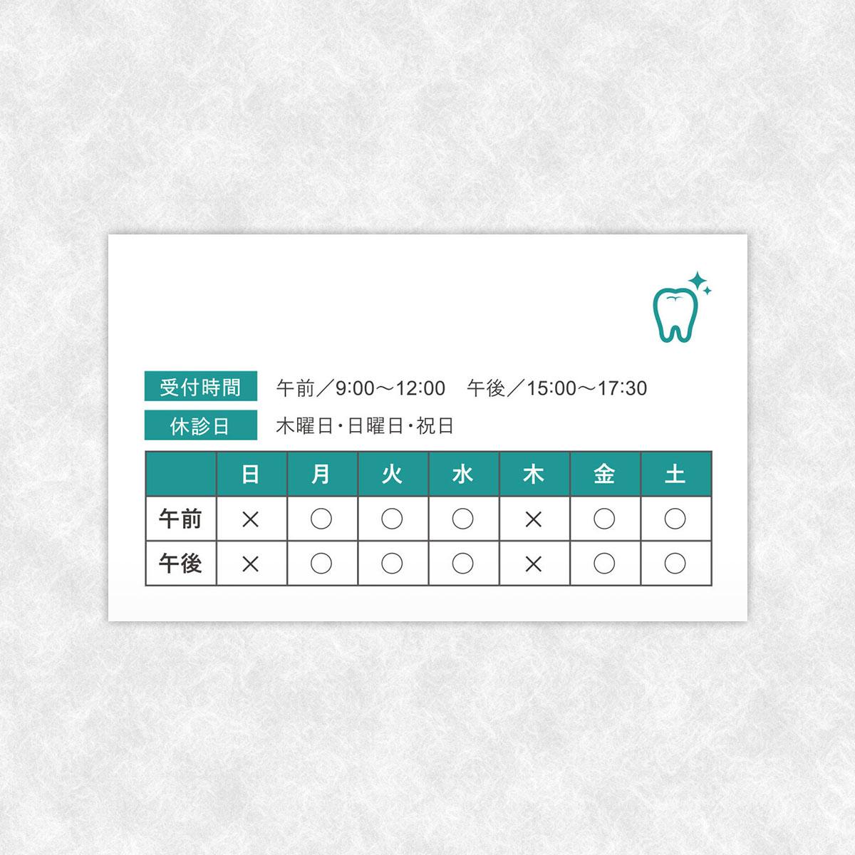 髙野歯科医院 名刺