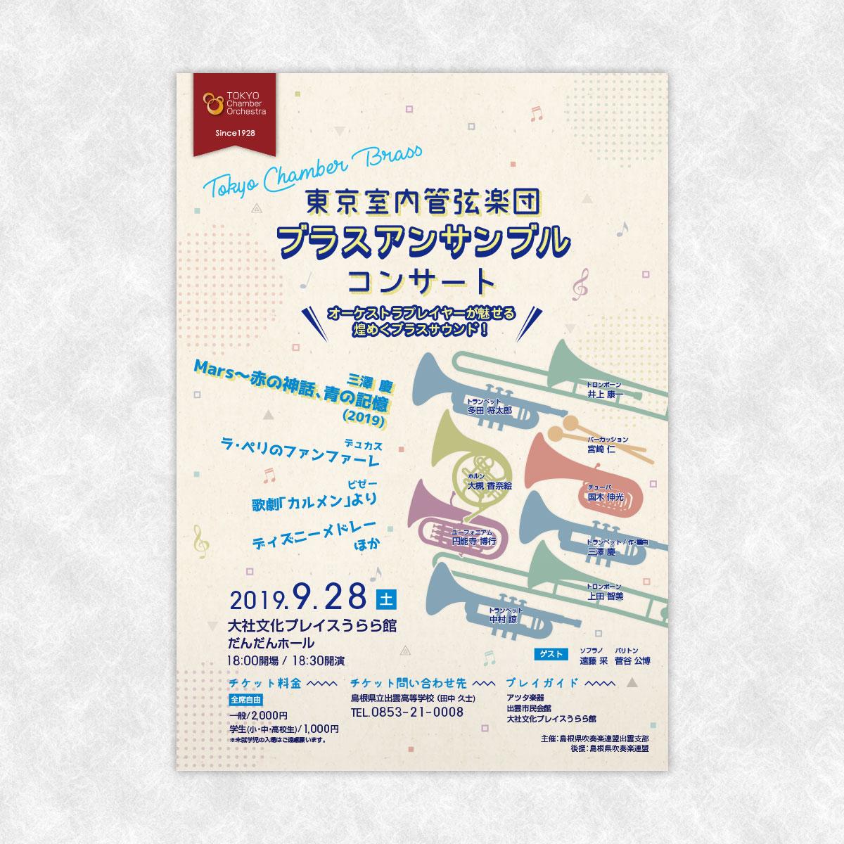 東京室内管弦楽団 ブラスアンサンブルコンサート チラシ