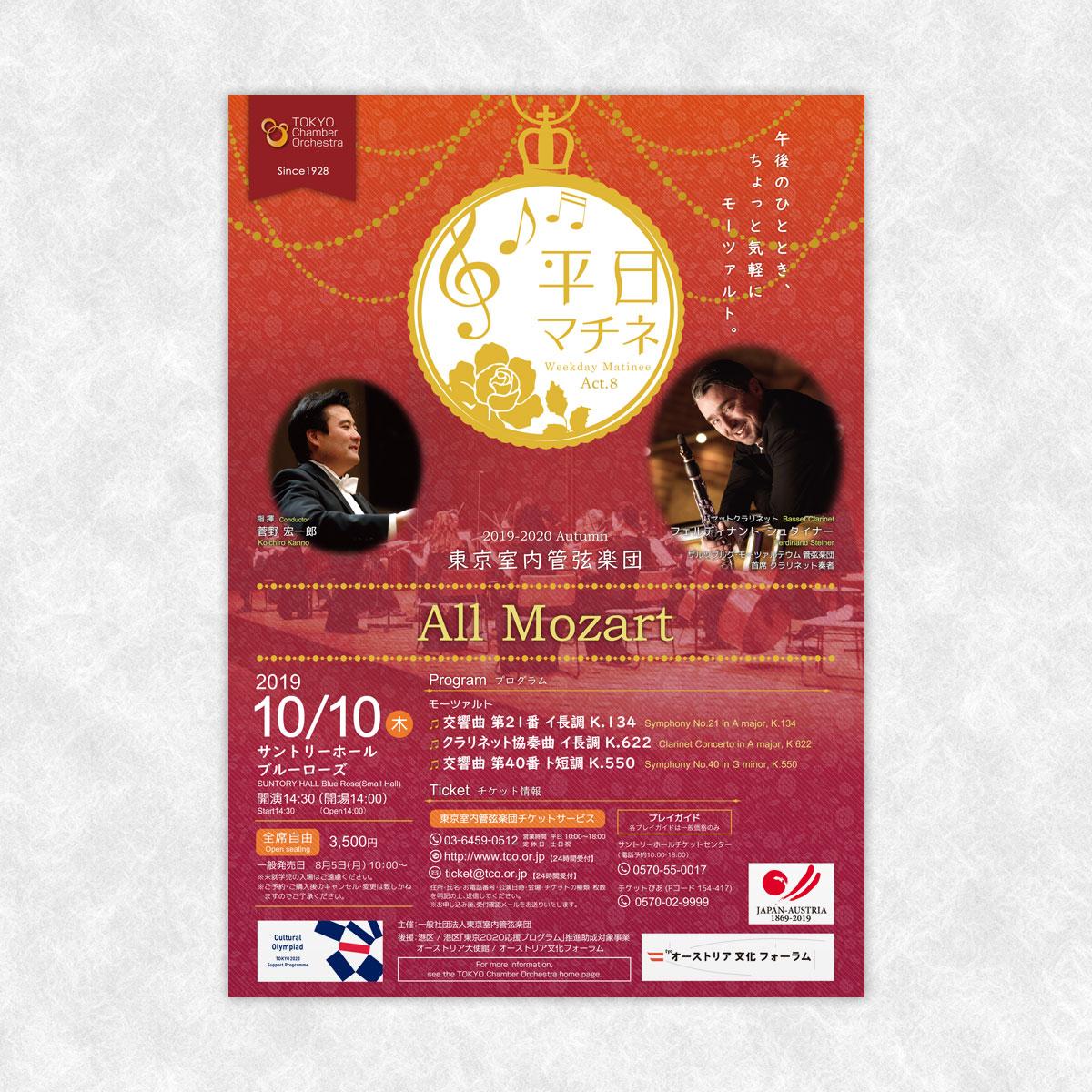 東京室内管弦楽団 平日マチネ Act.8 チラシ