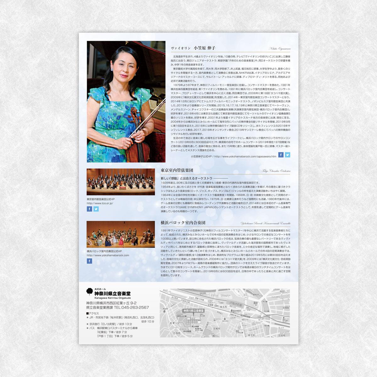 小笠原伸子コンチェルトシリーズ Vol.5 三大協奏曲の夕べ チラシ