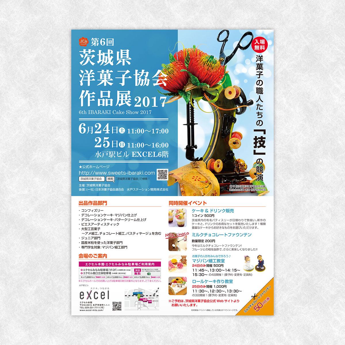 洋菓子協会作品展 チラシ