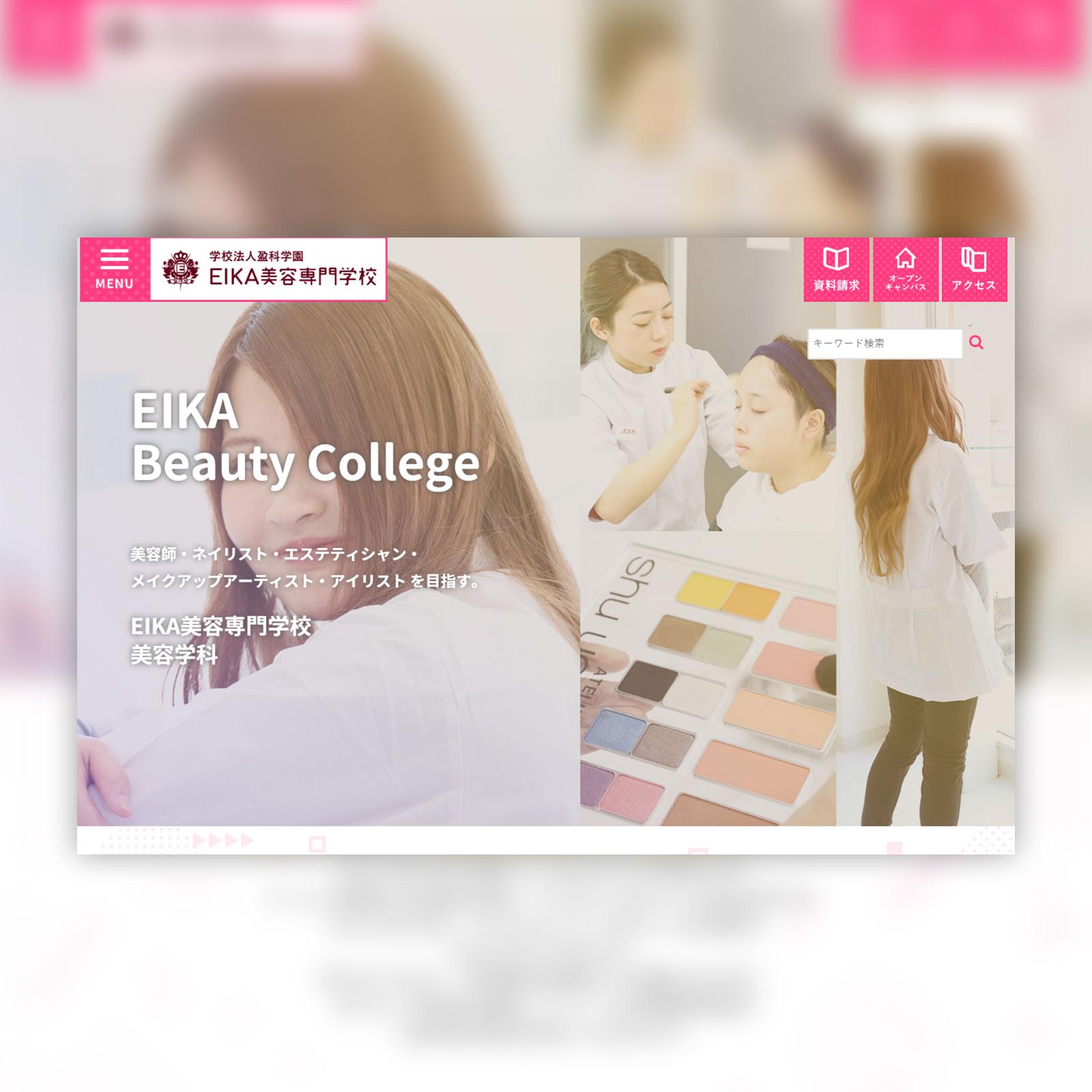 盈科学園 美容学科 ホームページ