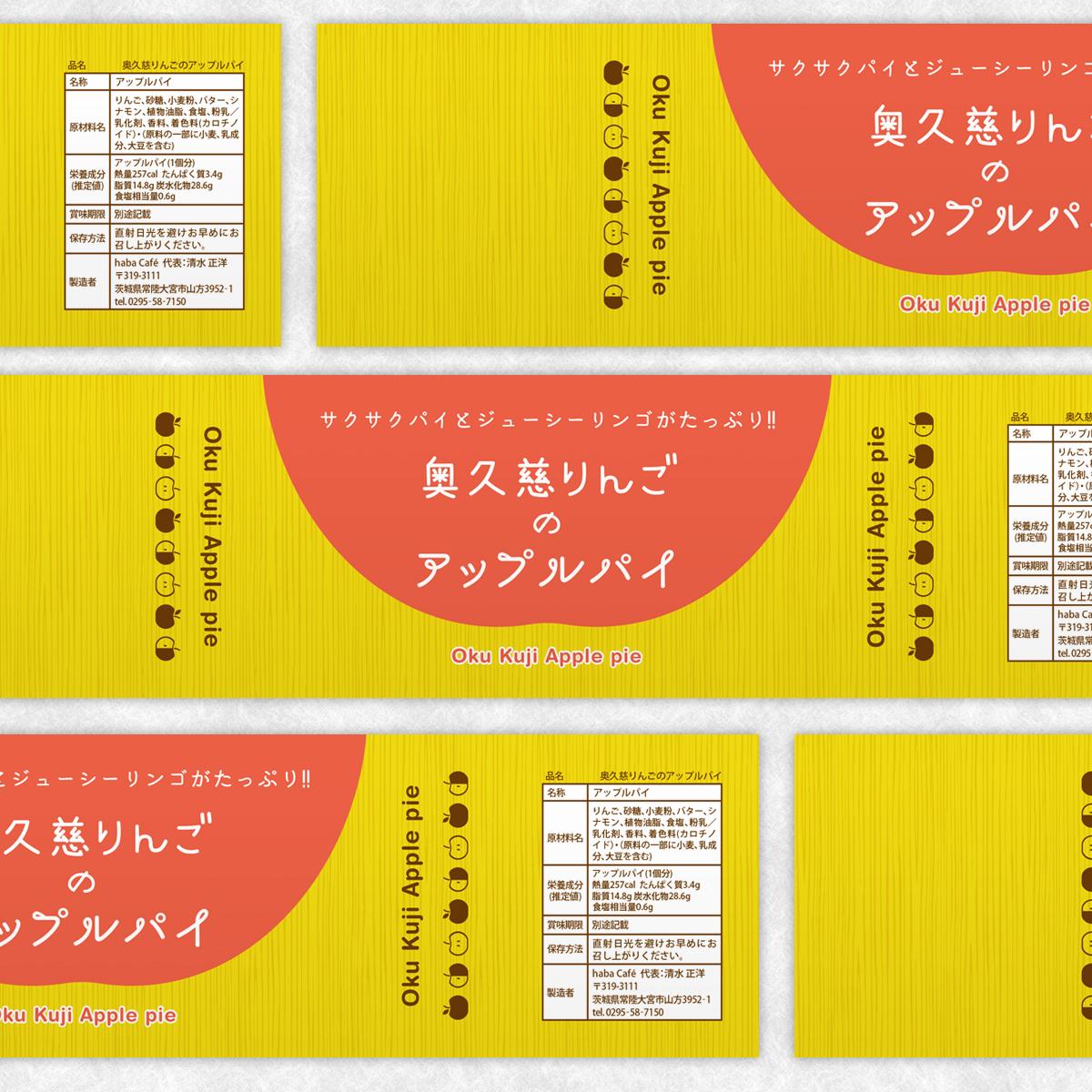 haba cafe お菓子巻紙