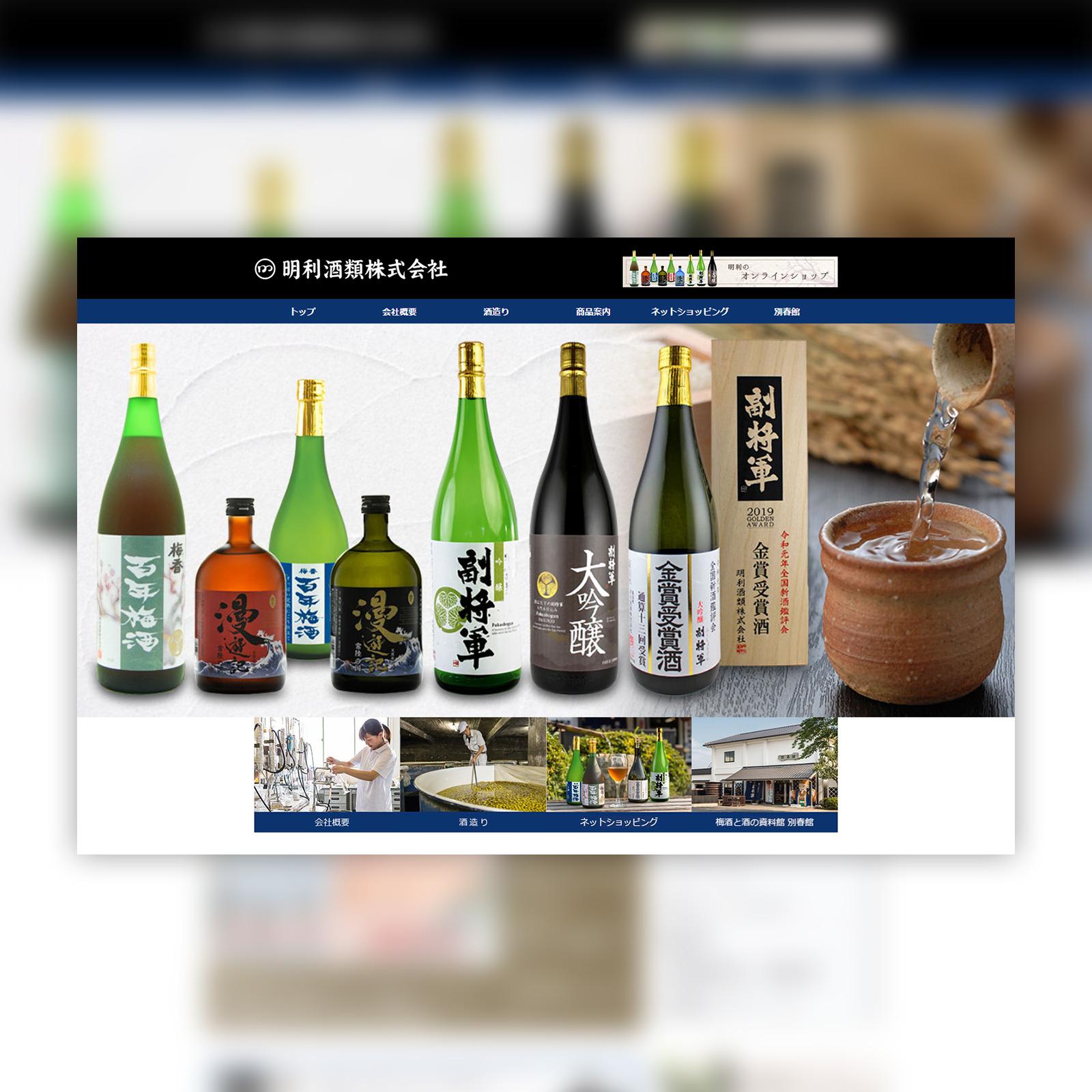 明利酒類 ホームページ
