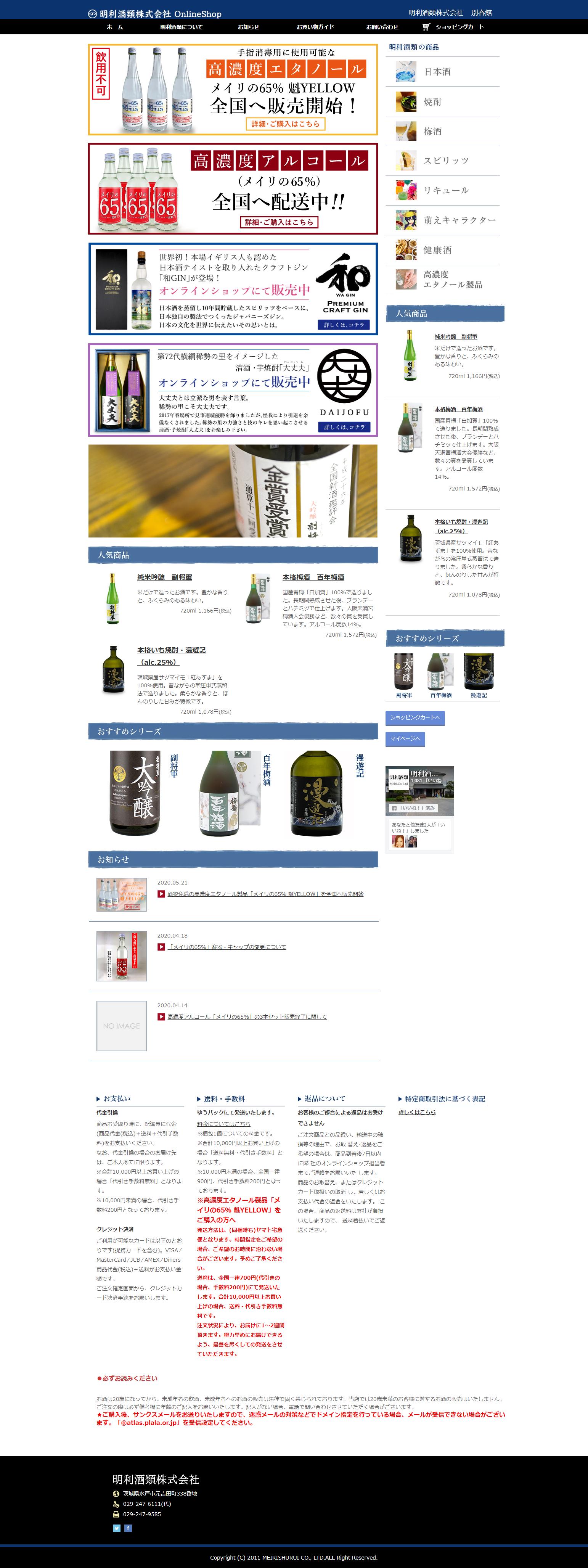 明利酒類 ショップサイト