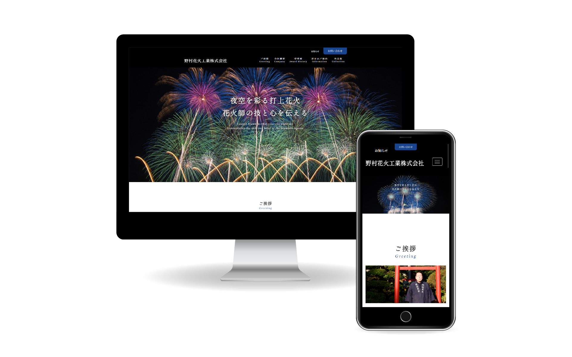 野村花火工業 ウェブサイト