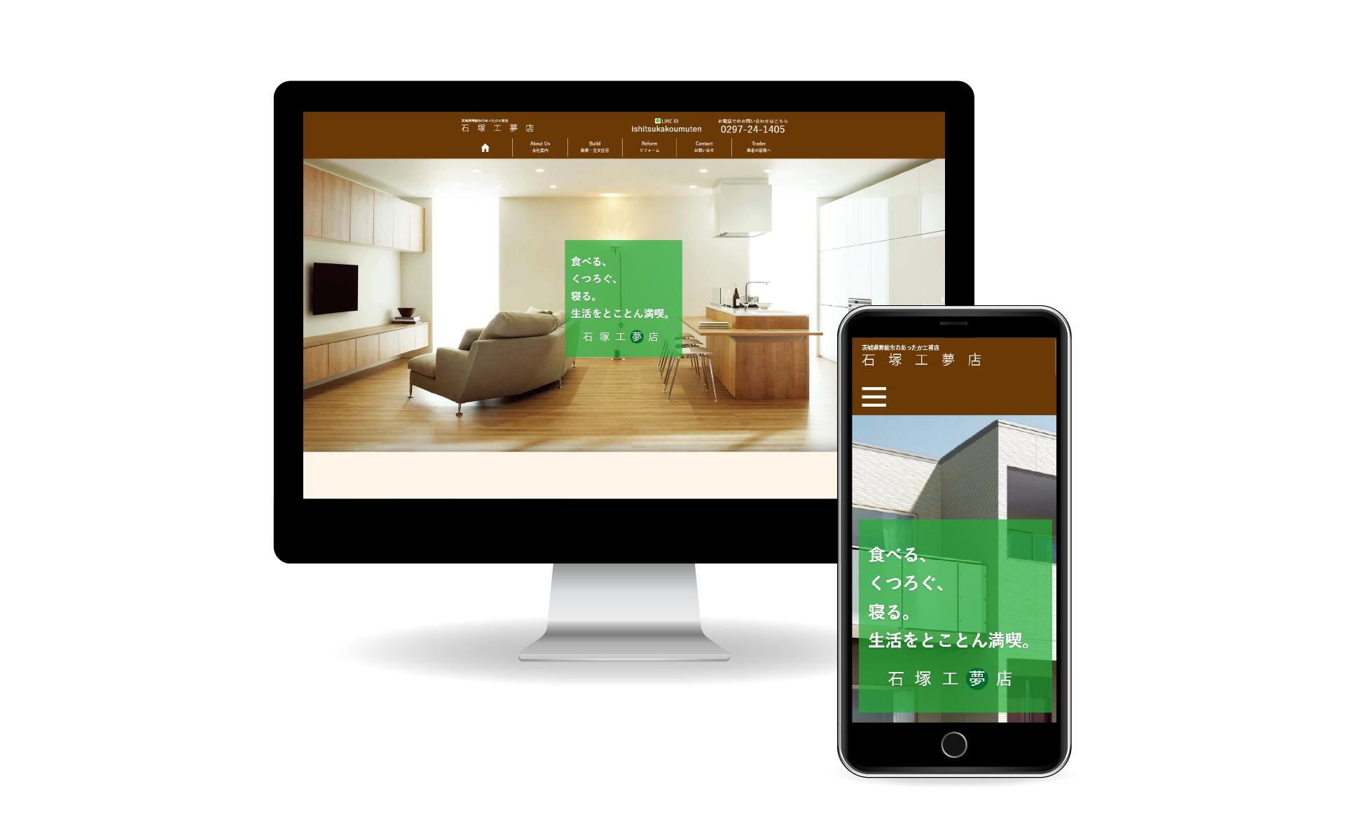 石塚工務店 ウェブサイト