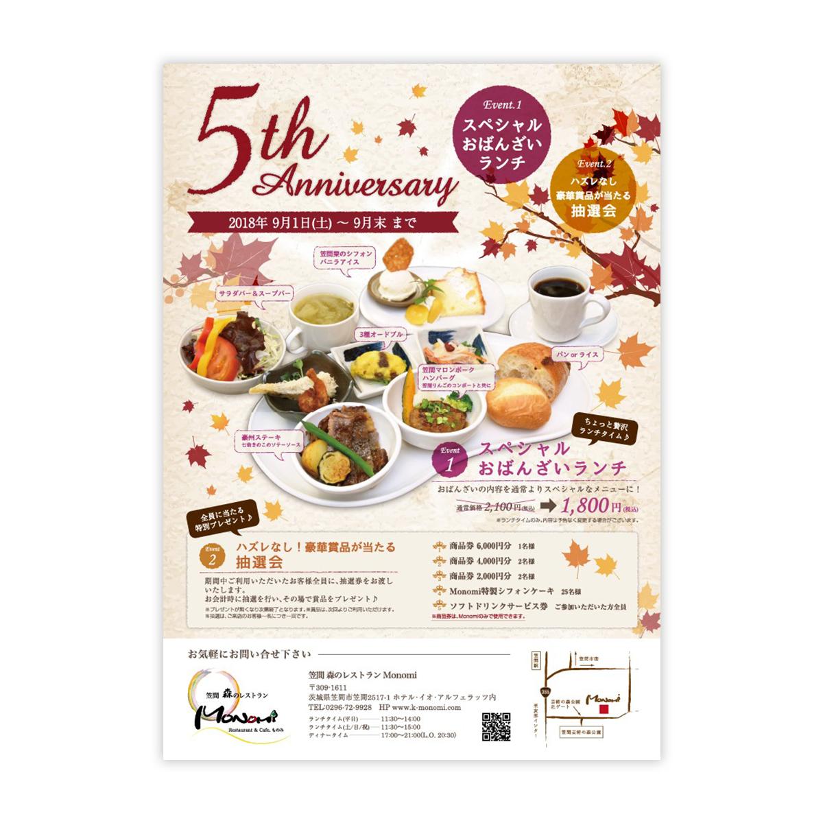 笠間 森のレストラン Monomi(ものみ) チラシ