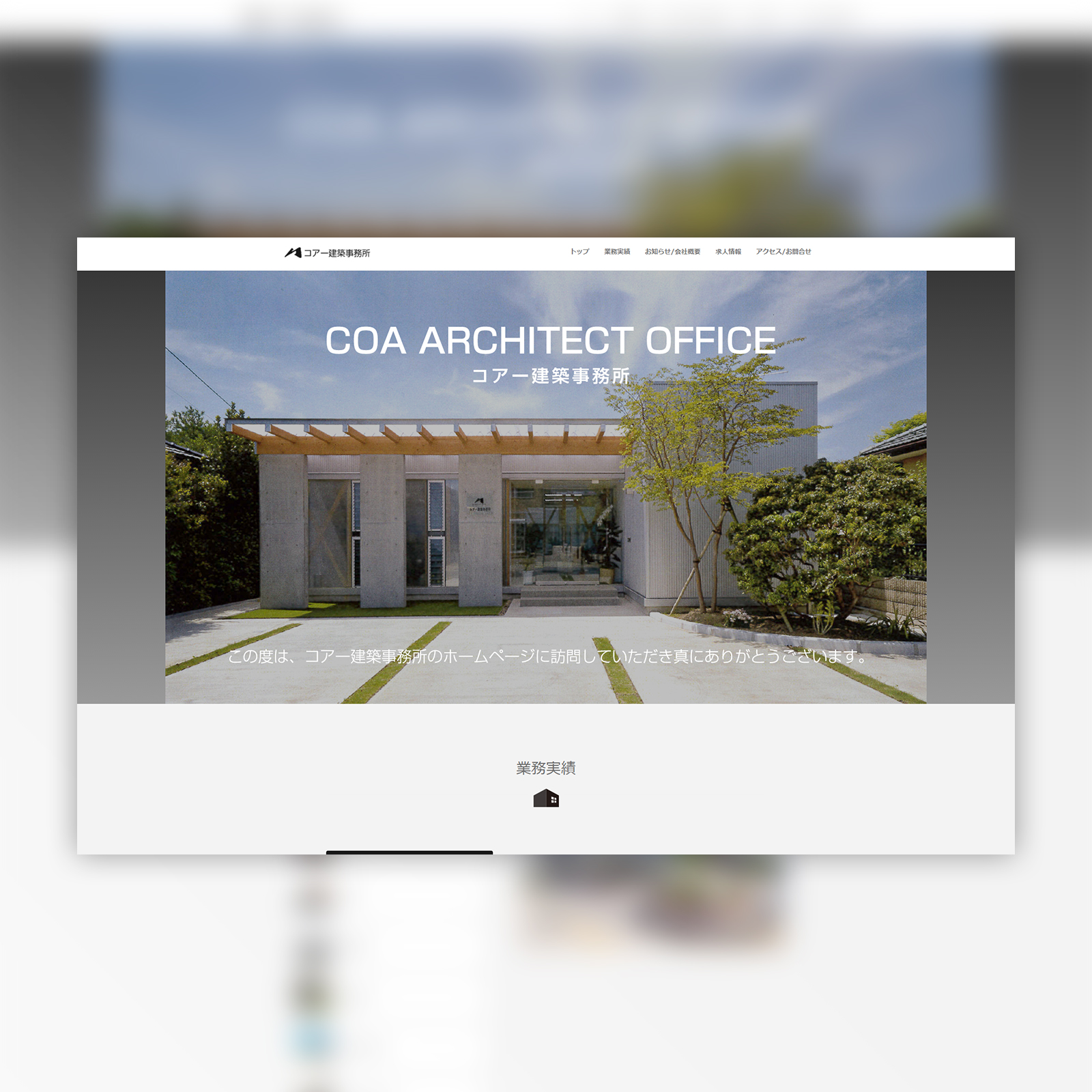コアー建築事務所 ウェブサイト