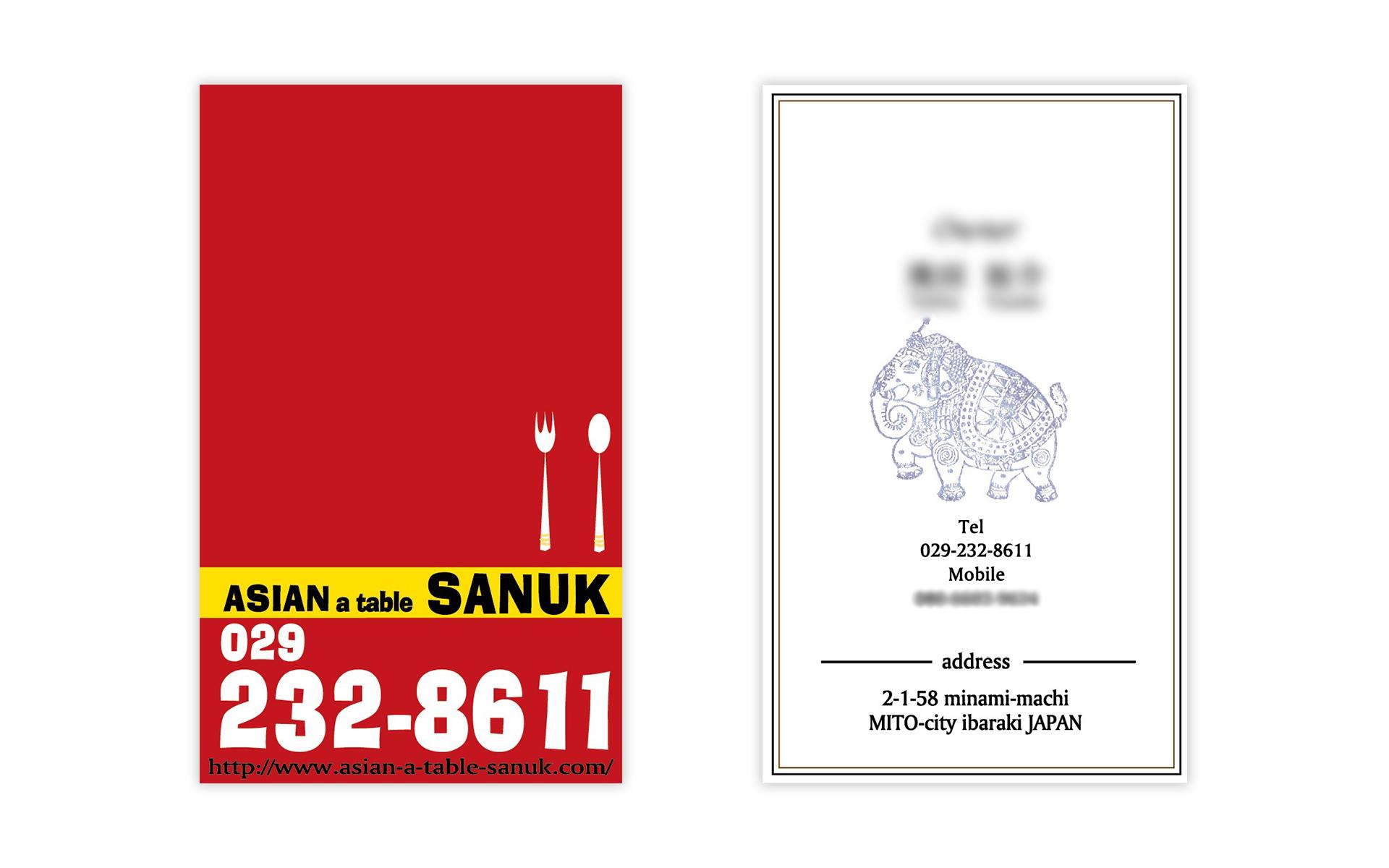 ASIAN a table SANUK 名刺