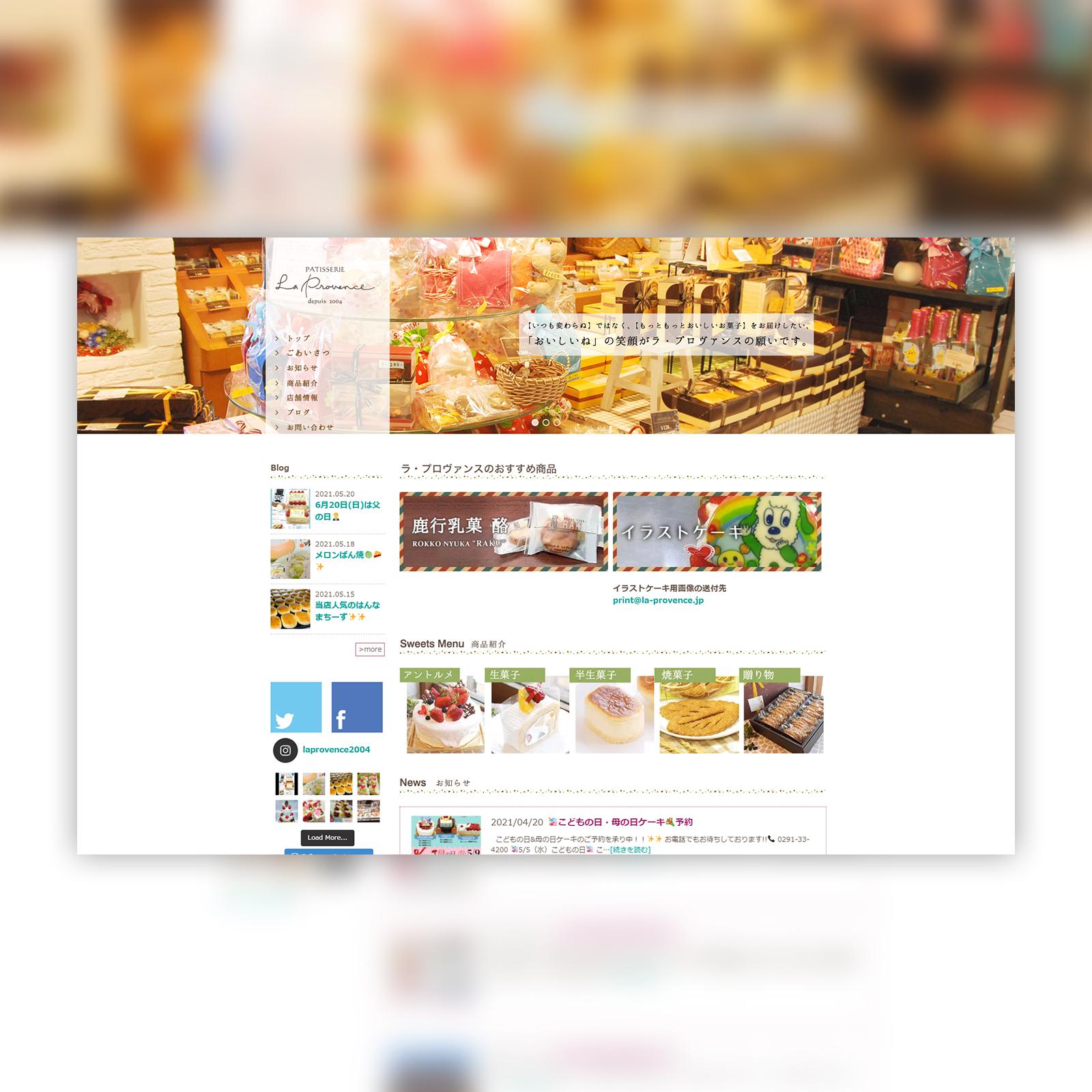 ラプロヴァンス ウェブサイト