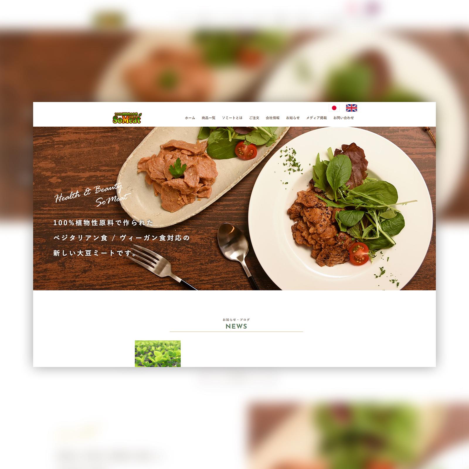 SoMeat/ソミート ショップサイト
