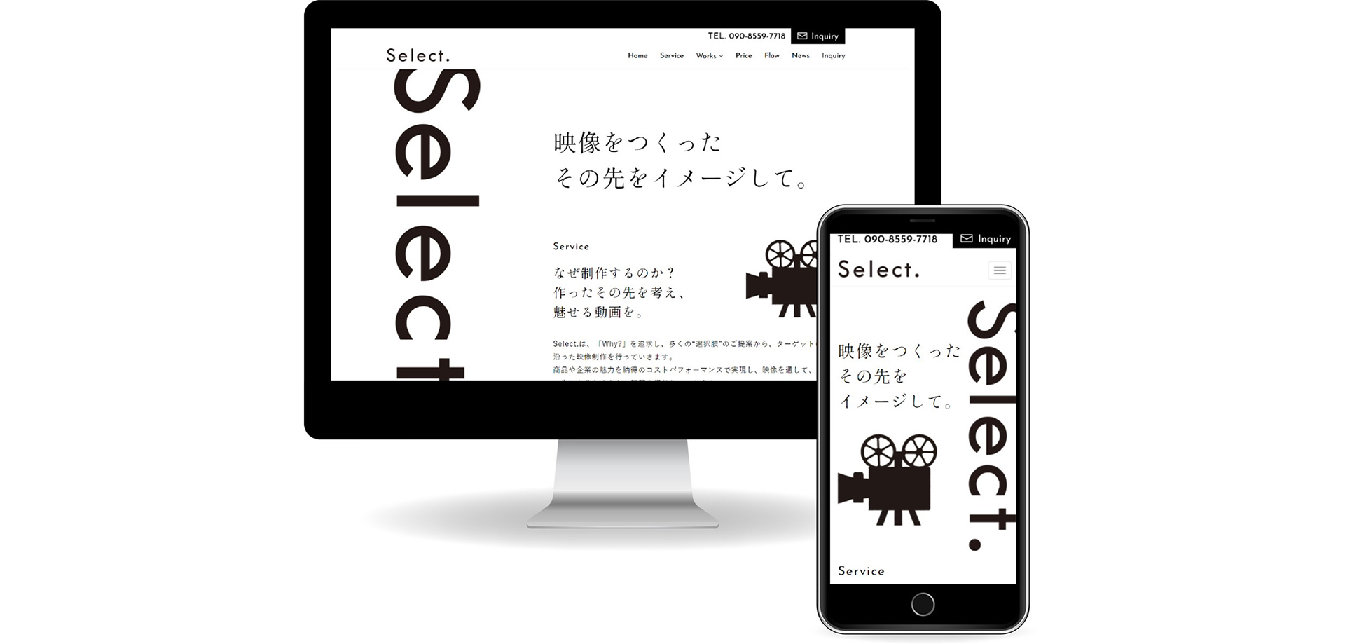 Select. ウェブサイト